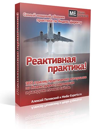 Видеокурс «Реактивная практика» - Алексей Полевский