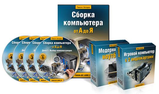 Видеокурс «Сборка компьютера от А до Я» - Максим Негодов