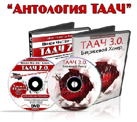 Видеокурс «Антология ТААЧ» - Станислав Чувашов