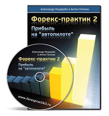 Видеокурс «Форекс-практик 2. Прибыль на автопилоте» - Александр Коцеруба