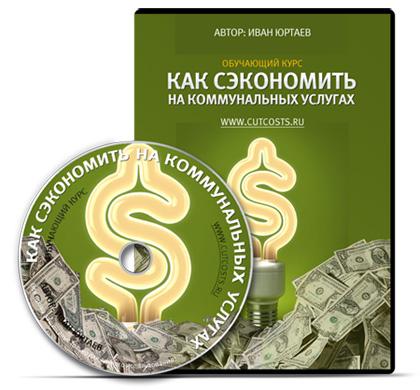 Видеокурс «Как сэкономить на коммунальных расходах?» - Иван Юртаев