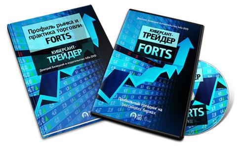 Видеокурс «Киберсант-Трейдер. Профиль рынка и практика торговли FORTS» - издательство Инфо-ДВД