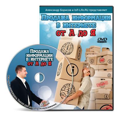 Видеокурс Продажа информации в Интернете от А до Я