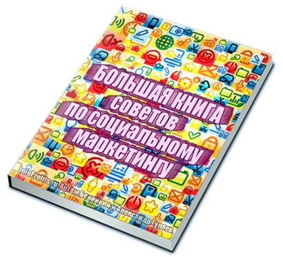«Большая книга советов по социальному маркетингу» - Артем Беляйкин и Александр Гуляев