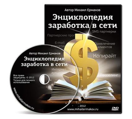 Видеокурс Михаила Ермакова «Энциклопедия заработка в сети» со скидкой 70%