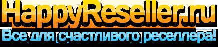 Любой комплект из каталога продуктов с правами перепродажи HappyReseller.ru со скидкой 28%