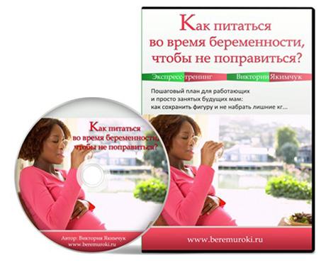 Тренинг для мам «Как питаться во время беременности, чтобы не поправиться?» - Виктория Якимчук