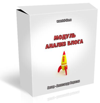Видеокурс «Модуль Анализ блога» - Александр Борисов
