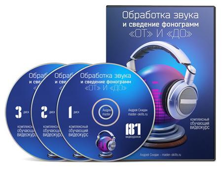 Видеокурс «Обработка звука и сведение фонограмм