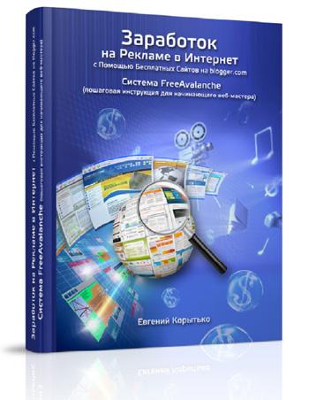 книга «Заработок на Рекламе в Интернет с Помощью Бесплатных Сайтов на blogger.com»