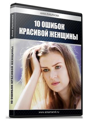 Аудиокурс Анны Лукьяновой «10 ошибок красивой женщины»