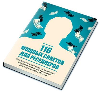 Электронная книга «116 мощных советов для реселлеров» - Артем Беляйкин