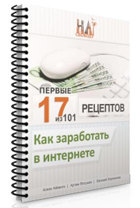 Бесплатная книга «17 ВОЗМОЖНЫХ СПОСОБОВ заработка в Интернете» от Евгения Ходченкова, Алекса Айвенго и Артема Летушова