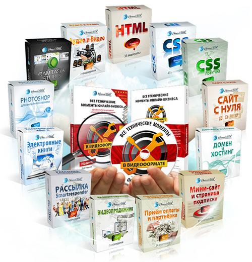 Видеокурс «Все технические моменты онлайн-бизнеса в видеоформате» - Евгений Попов