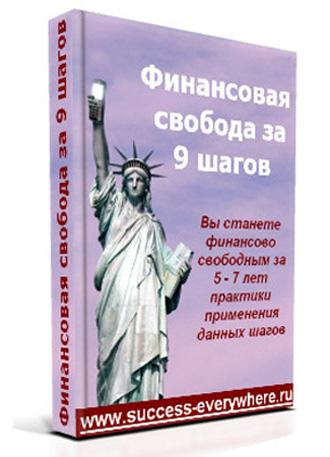 Аудио-курс по теме личных финансов - «Финансовая свобода за 9 шагов» - Дмитрий Лысых