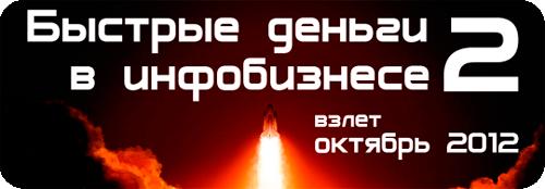 Тренинг «Быстрые деньги в инфобизнесе 2» от Николая Мрочковского и Андрея Парабеллума