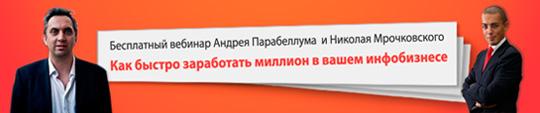 Бесплатный вебинар «Как быстро заработать миллион в Вашем инфобизнесе?» - Николай Мрочковский и Андрей Парабеллум