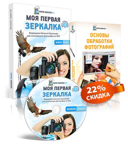 Видеокурс по основам фотосъемки «Моя первая зеркалка» от Евгения Карташов