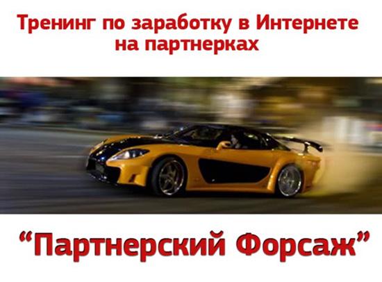 Новый тренинг Алексея Полевского по заработку на партнерках «Партнерский форсаж» со скидкой 2500 рублей