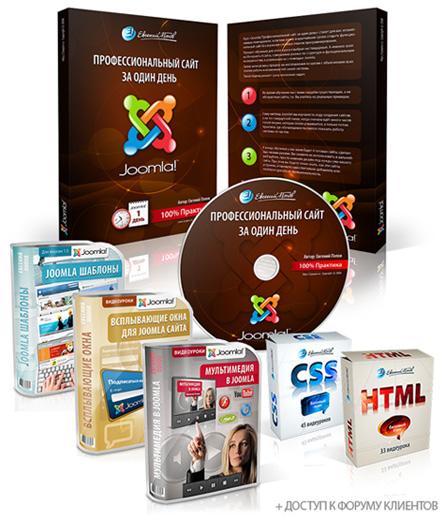 Видеокурс «Joomla — Профессиональный сайт за один день» - Евгений Попов