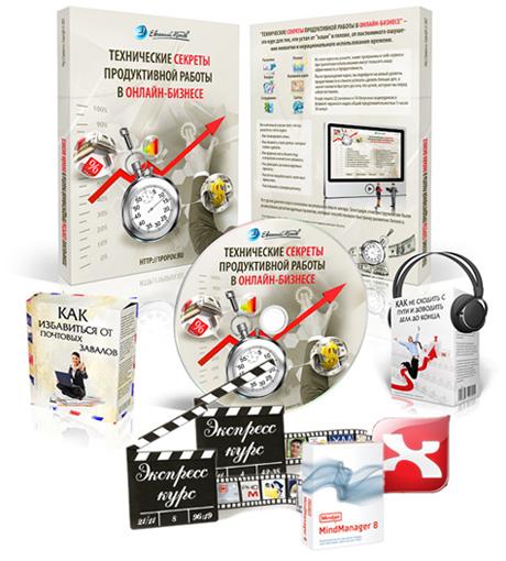 Видеокурс «Технические секреты продуктивной работы в онлайн-бизнесе» - Евгений Попов