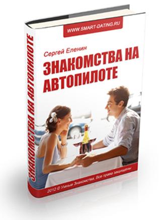 Бесплатная книга Сергея Еленина «Знакомства на автопилоте»