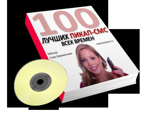 Интернет-семинар и книга - 100 лучших пикап-смс всех времен