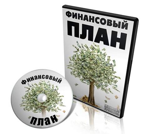 Видеокурс «Финансовый план» - Михаил Арсланов