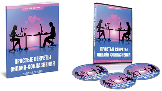 Видеокурс Сергея Еленина «Простые секреты онлайн-соблазнения» со скидкой 40%