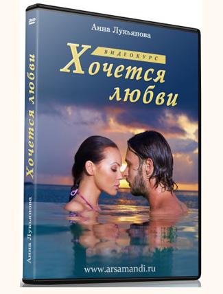 Видеокурс «Хочется любви» - Анна Лукьянова