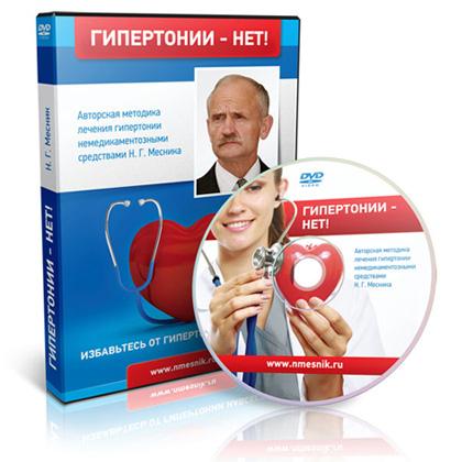 Отзывы о методике лечения гипертонии без лекарств Николая Григорьевича Месника и о видеокурсе Месника «Гипертонии-НЕТ!»