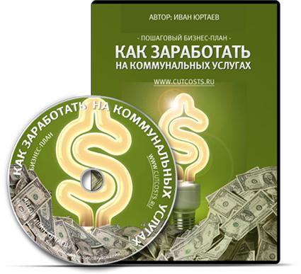 Видеокурс Ивана Юртаева «Как заработать на коммунальных услугах?»