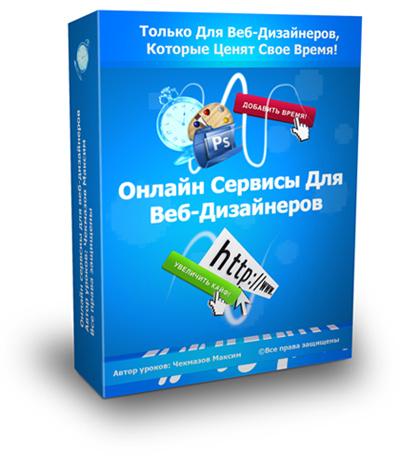Видеокурс «Онлайн-сервисы для веб-дизайнеров» Чекмазов Максим