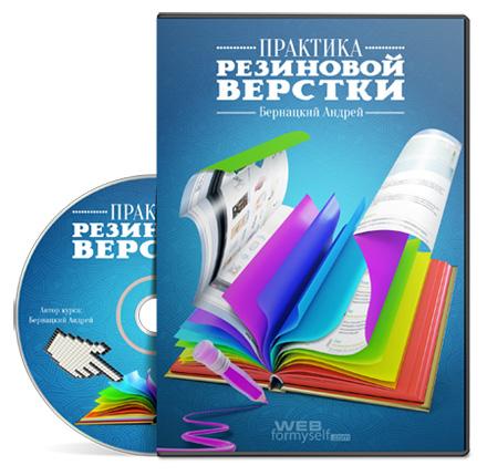Видеокурс «Практика резиновой верстки» с 20% скидкой - Андрей Бернацкий и команда WebForMyself