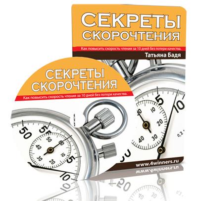 Тренинг «Секреты скорочтения. Как повысить скорость чтения за 10 дней без потери качества?»