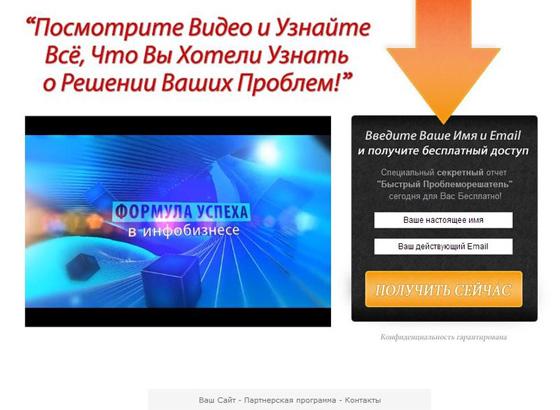 Скачать комплект шаблонов подписных страниц для инфобизнеса от Константина Волкова