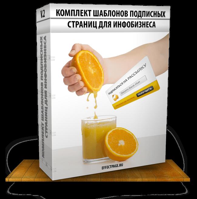 Купить комплект шаблонов подписных страниц для инфобизнеса от Константина Волкова