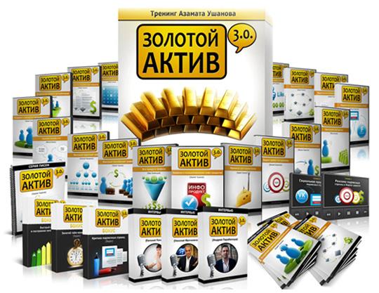 Видео-тренинг Азамата Ушанова «Золотой Актив 3.0» СО СКИДКОЙ 6000-12000 рублей