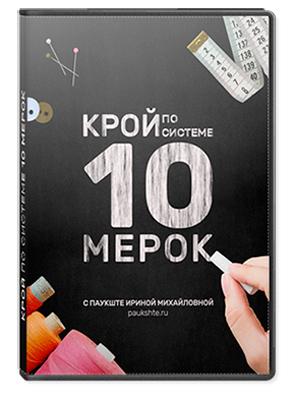 Видеокурс Крой по системе 10 мерок - Ирина Паукште скидка