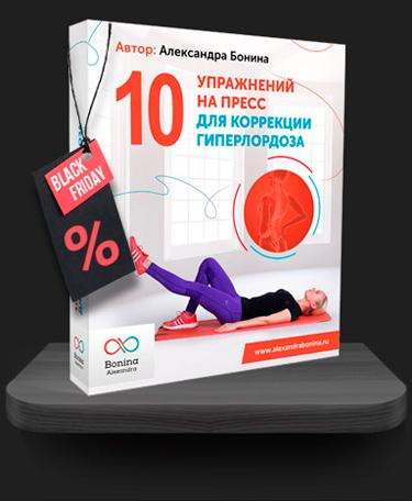 Видеокурс 10 упражнений на пресс для коррекции гиперлордоза - Александра Бонина скидка