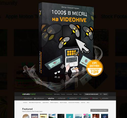Видеокурс Как заработать 1000$ в месяц на VideoHive