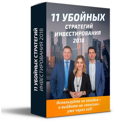 11 убойных стратегий инвестирования 2018 Медушенко Кузнецова