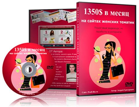 Видеокурс «1350$ в месяц на сайтах женских тематик» со скидкой 700 рублей!