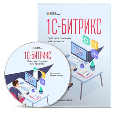 1С битрикс практика создания веб-проектов - видеокурс Андрея Кудлай