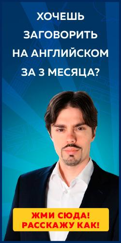 Как заговорить на английском за 3 месяца - Николай Ягодкин научит!