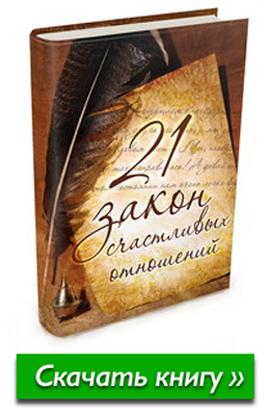 Книга Ирина Удилова 21 Закон Счастливых Отношений скачать бесплатно