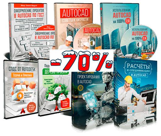 новогодний комплект курсов по 2D-проектированию Алексея Меркулова