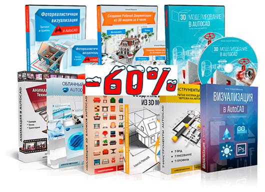 новогодний комплект курсов по 3D-моделингу в AutoCAD Алексея Меркулова