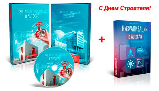 Видеокурс 3D моделирование в AutoCAD Алексей Меркулов со скидкой