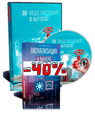 Видеокурс 3D моделирование в AutoCAD